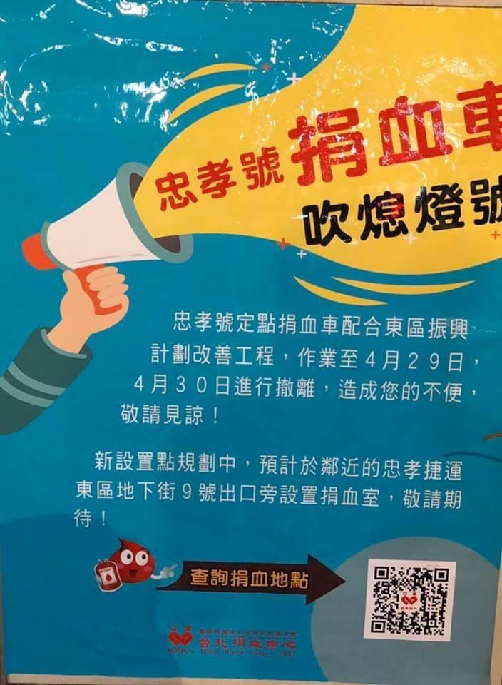 東區捐血車撤離