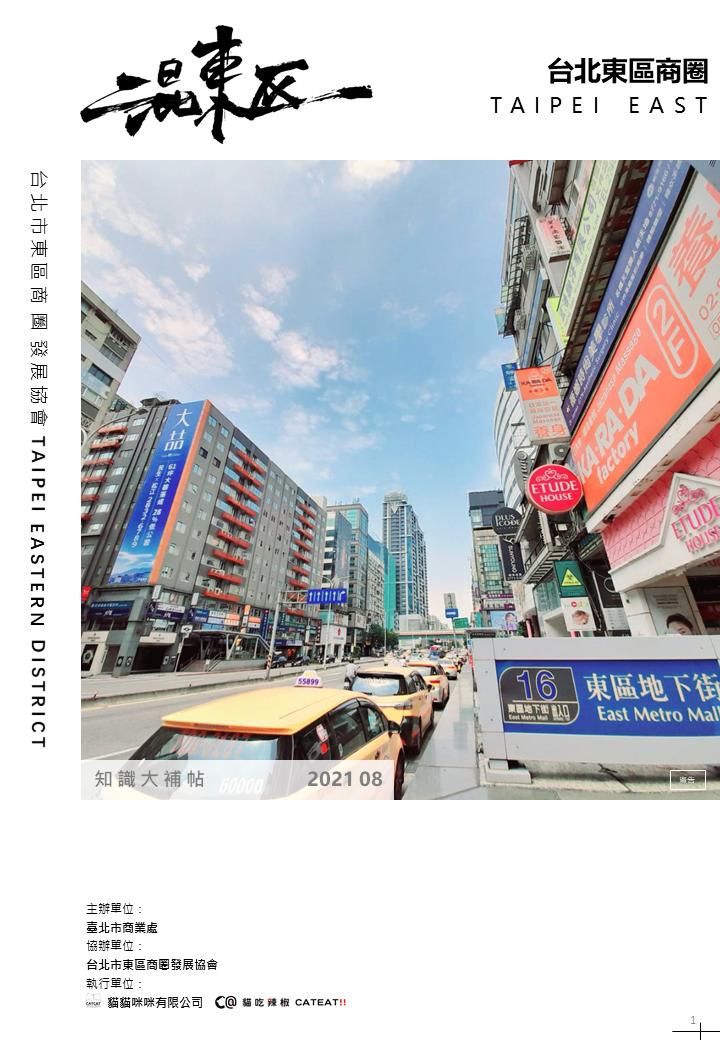 混東區, 台北東區發展協會, 知識大補帖