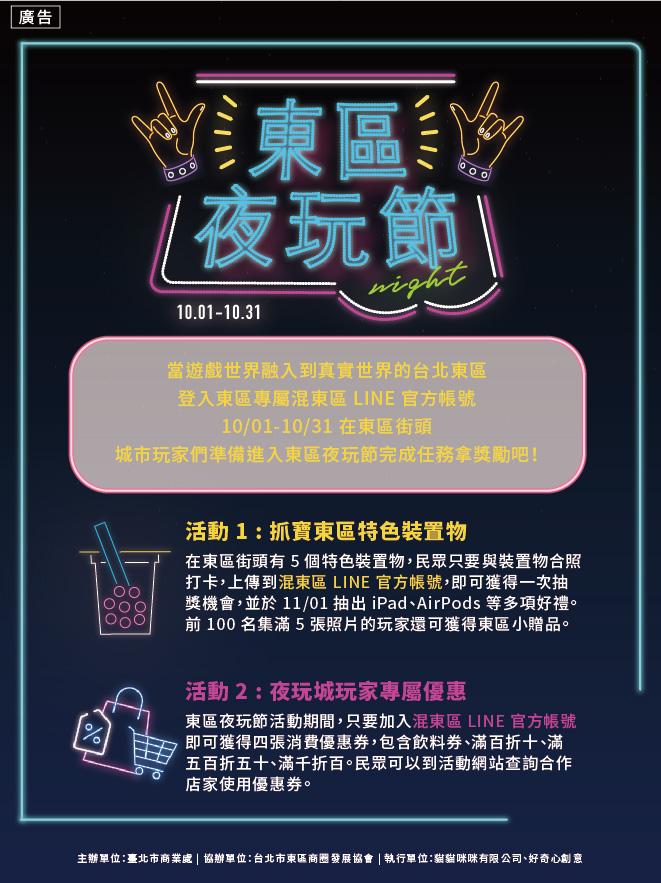 東區夜玩節X台北市商業處X台北市東區商圈發展協會X貓貓咪咪有限公司X好奇心創意